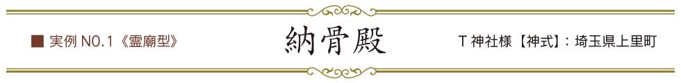 実例No.1 霊廟型 納骨殿
