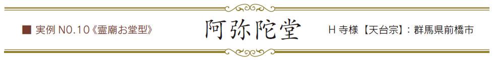 実例No.10 霊廟お堂型 阿弥陀堂