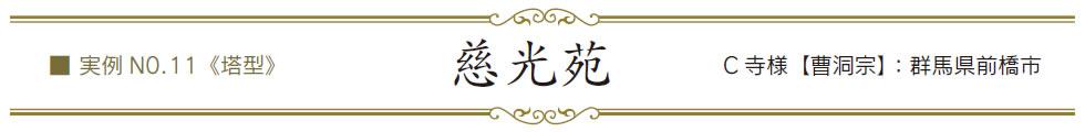 実例No.11 塔型 慈光苑