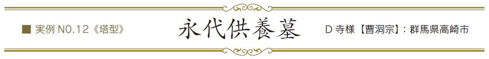 実例No.12 塔型 永代供養墓