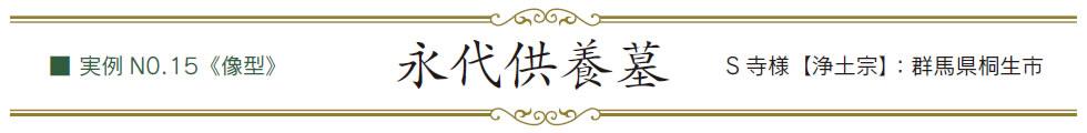 実例No.15 塔型 永代供養墓
