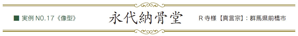 実例No.17 像型 永代納骨堂
