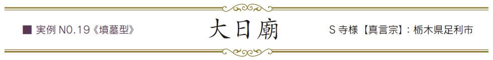 実例No.19 墳墓型 大朝日