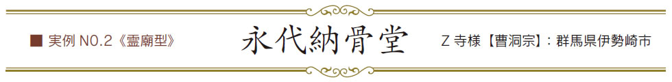 実例No.2 霊廟型 永代納骨堂