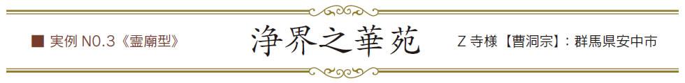 実例No.3 霊廟型 浄界之華苑