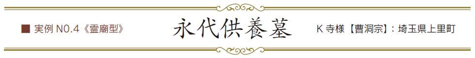 実例No.4 霊廟型 永代供養墓