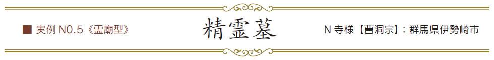 実例No.5 霊廟型 精霊墓