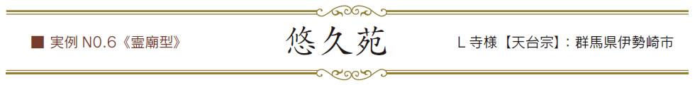 実例No.6 霊廟型 悠久苑