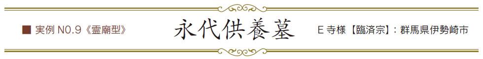 実例No.9 霊廟型 永代供養墓