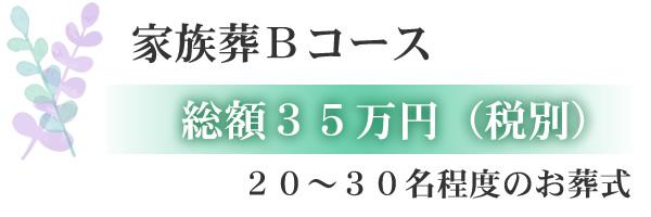 家族葬Bコース 総額35万円(税込) 20~30名程度のお葬式