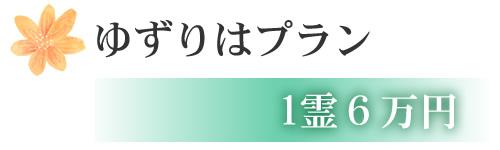 ゆずりはプラン 1霊6万円