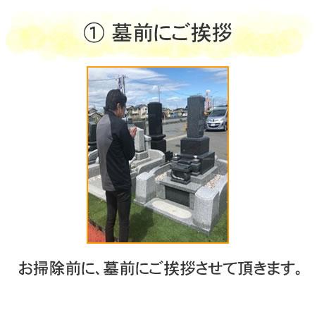 ①墓前にご挨拶 お掃除前に、墓前にご挨拶させて頂きます。