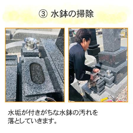 ③水鉢の掃除 水垢が付きがちな水鉢の汚れを落としていきます。