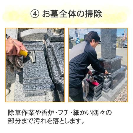 ④お墓全体の掃除 除草作業や香炉・フチ・細かい隅々の部分まで汚れを落とします。