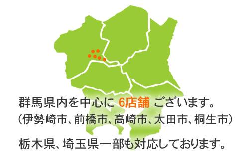 群馬県内を中心に6店舗ございます。 (伊勢崎市、前橋市、高崎市、太田市、桐生市) 栃木県、埼玉県一部も対応しております。