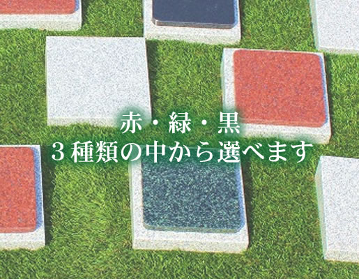 赤・緑・黒の3種類の中から選べます。
