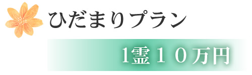 ひだまりプラン 1霊10万円~