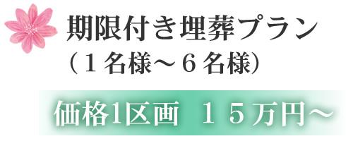 期限付き埋葬プラン (1名様~6名様) 価格1区画 15万円~