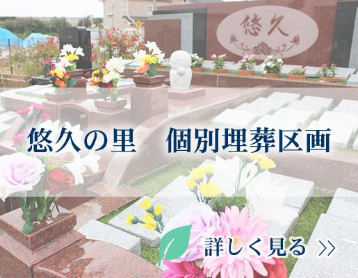 悠久の里 個別埋葬区画