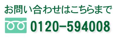 お問い合わせはこちらまで 0120-594008