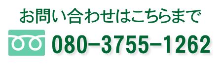 お問い合わせはこちらまで 080-3755-1262