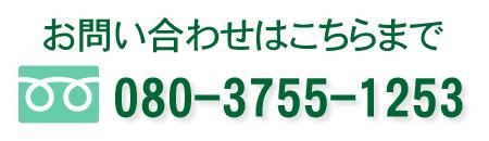 お問い合わせはこちらまで 080-3755-1253