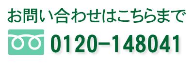 お問い合わせはこちらまで 0120-148041