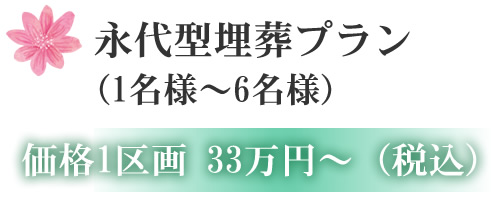 永代型埋葬プラン (1名様~6名様) 価格1区画 33万円~(税込)