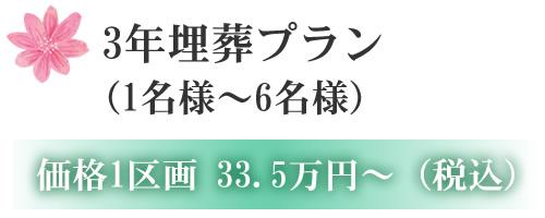 3年埋葬プラン (1名様~6名様) 価格1区画 33.5万円~