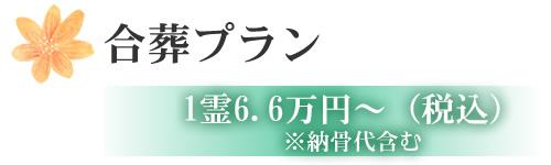 合葬プラン 1霊6.6万円~