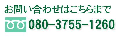 お問い合わせはこちらまで 080-3755-1260