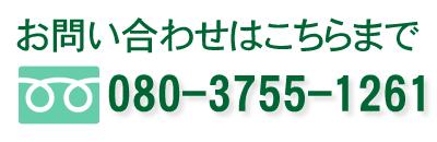 お問い合わせはこちらまで 080-3755-1261