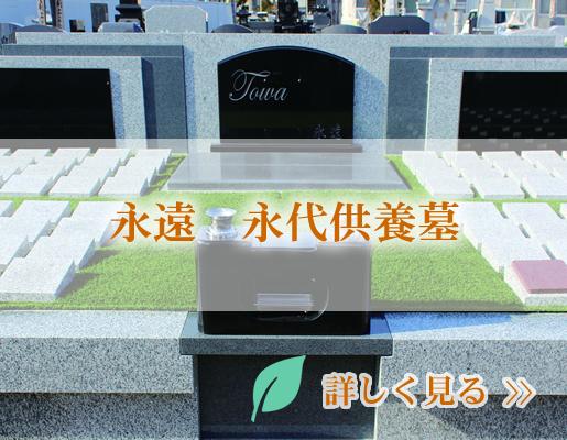 永遠 永代供養墓